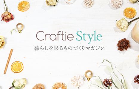 Craftie Style編集部