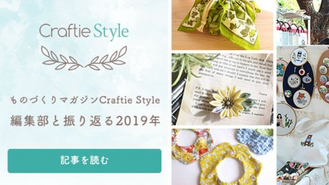 Craftie Style 編集部と振り返る2019年