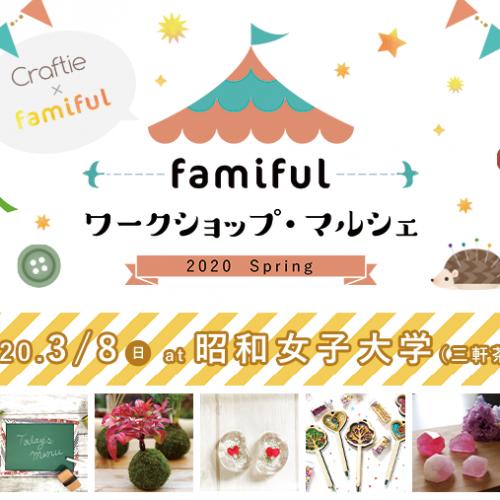 Famiful × Craftieキッズワークショップマルシェ〜巨大な森の撮影スポットやカメラマン無料撮影も!